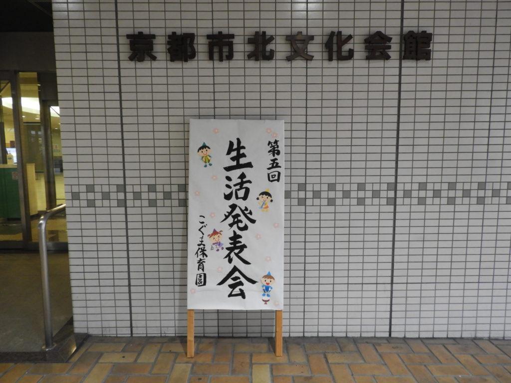 こぐま保育園 第5回生活発表会