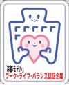 「京都モデル」ワークライフ・バランス認定企業