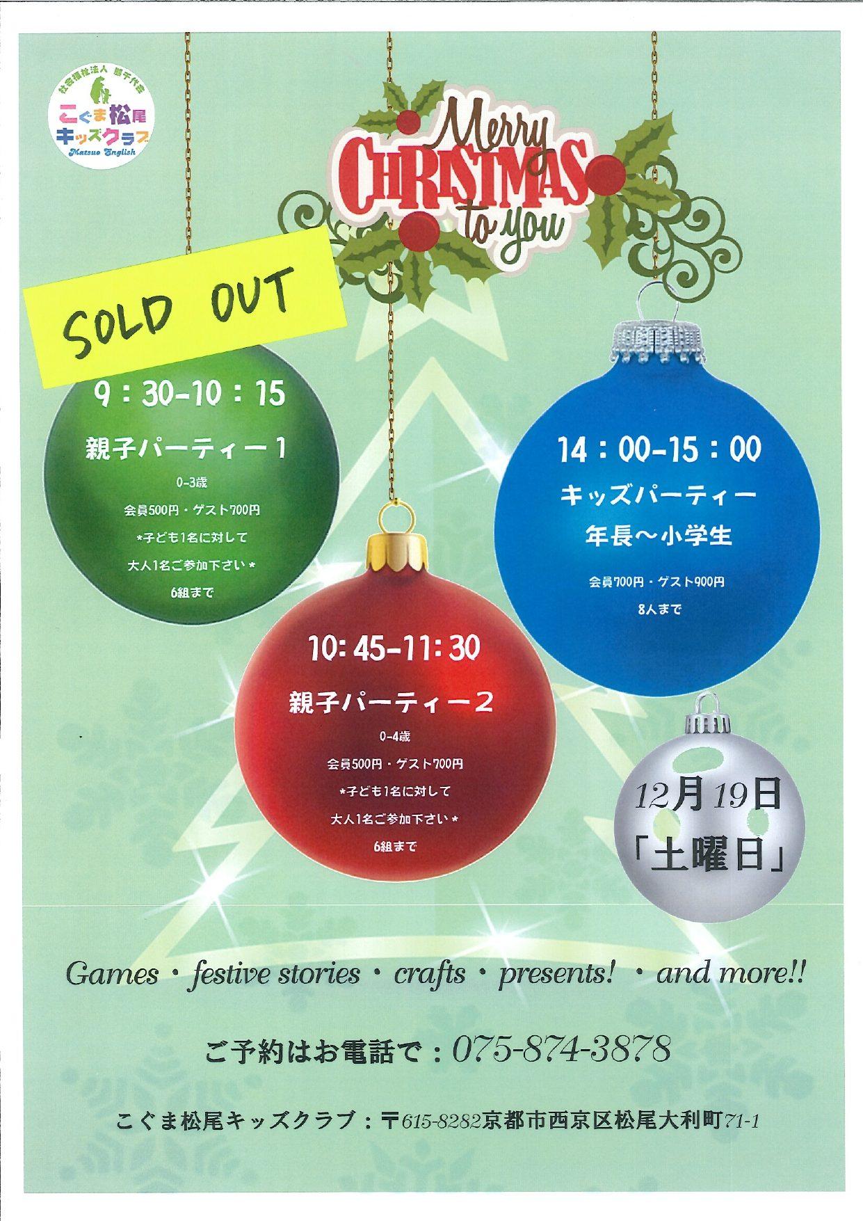 Englishクリスマスパーティーのお知らせ!