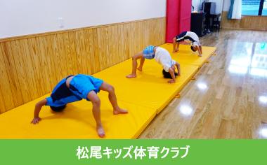 松尾キッズ体育クラブ