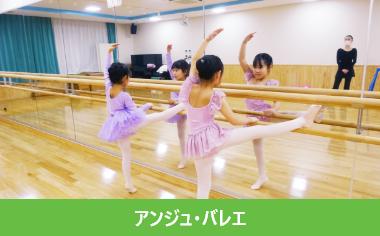 クラシックバレエ教室 アンジュ・バレエ