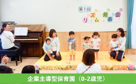 乳児保育園