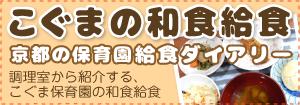 こぐまの和食給食 京都の保育園給食ダイアリー