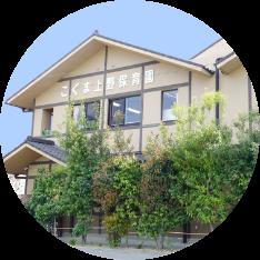こぐま上野保育園