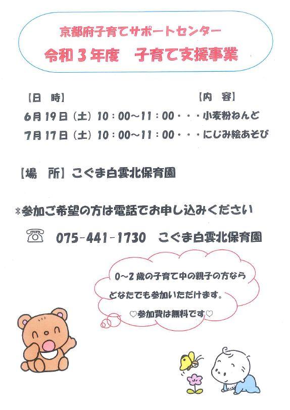 京都府子育てサポートセンター令和3年度子育て支援事業